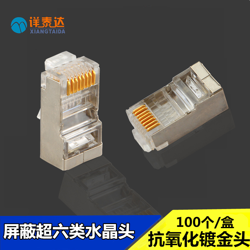 Super six shielded crystal head gold-plated RJ45 network SFTP6 class Gigabit cable connector 100 boxes
