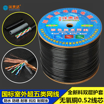 Outdoor oxygen-free copper double shielding Super Five class cable Poe monitoring twisted pair Gigabit 8 core network line 300 meters foot