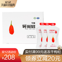 Early Campion wolfberry Raw herbs Ningxia zhongning wolfberry juice portable Gift Box 450ml