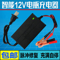 Smart 12v Scooter battery charger Car general-purpose lead-acid battery 12V repair charger