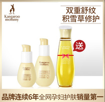 Kangaroo mother pregnant women olive oil set prenatal and post-natal pattern fade special care oil pregnant women skin care products