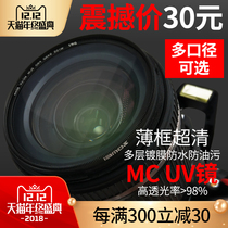 Zhuo Mei UV Mirror 67mm 77mm40.5 49 52 55 58 62 72 82 86 Thin frame SLR camera filter suitable for Canon Nikon Sony photographic Lens Accessories Protection mirror