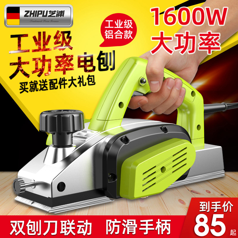 German Chipotle electric planer household small multi-functional hand planer planer planing electric planer cutting board