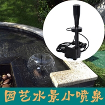 Horticultural Waterscape Fountain Equipment mushroom small fountain accessories nozzle rockery Water lantern Small submersible pump