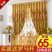 Thermal insulation curtain finished simple modern European double-decker living room curtains full shading cloth bedroom floor-to-ceiling window Princess Wind