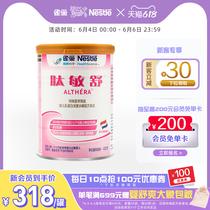 Nestle Peptide Minshu Deep hydrolyzed formula Powder Baby Protein Allergy added lactose 400g Netherlands import