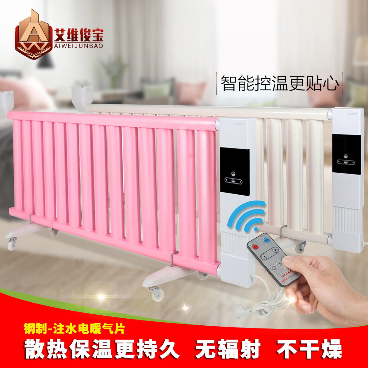 Ivy Electric Heating Hydroelectric Heating Sheet Household Intelligent Heater Water Infusion Intelligent Vertical Heater Lz