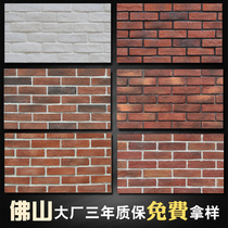 White culture stone Retro TV background exterior wall Coffee living room European garden American township culture brick red brick