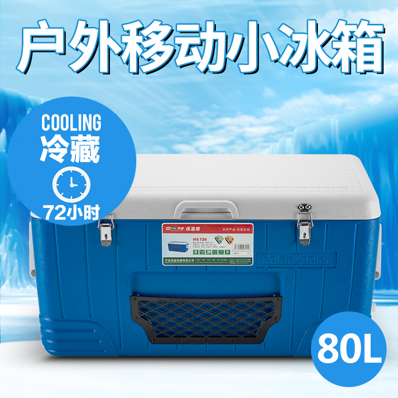Huasheng car outdoor refrigerator portable heat preservation box take out commercial large fresh-keeping box domestic fishing ice bucket