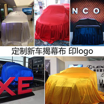 Printed logo new car delivery opener 4S car unveiling hood new car listing launch car clothes custom color