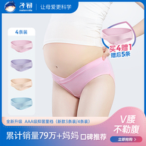 Early pregnant womens underwear cotton mid-pregnancy early pregnancy early post-partum moon low-waisted shorts underwear