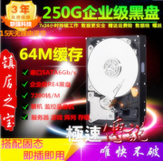 Black disk, single disk, 250g 7200, 64M serial, SATA3 desktop computer, enterprise level hard disk 320g500g