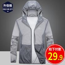 Sunscreen clothing mens summer ultra-thin breathable ice silk outdoor fishing skin windbreaker fishing sunscreen clothing Womens coat
