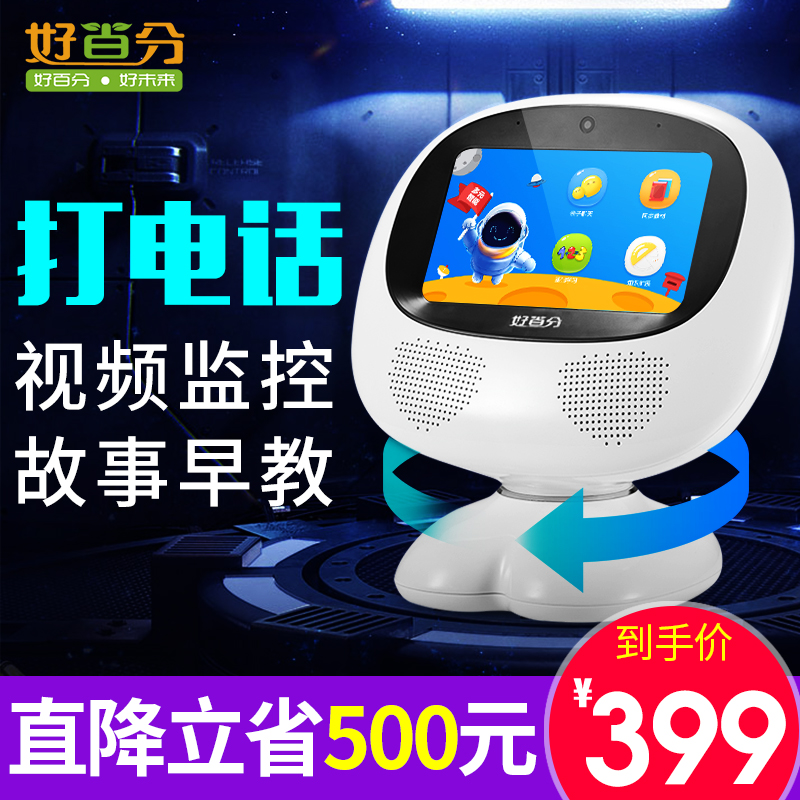 Children's Learning Robot Intelligent Early Education Machine 0-3-6 Years Old Baby Story Touch Screen Eye Protection Can Connect WIFI