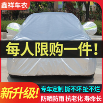 Car clothing Car cover Sunscreen rainproof four seasons universal heat insulation special thickened car cover Full cover outside dust cover car cloth