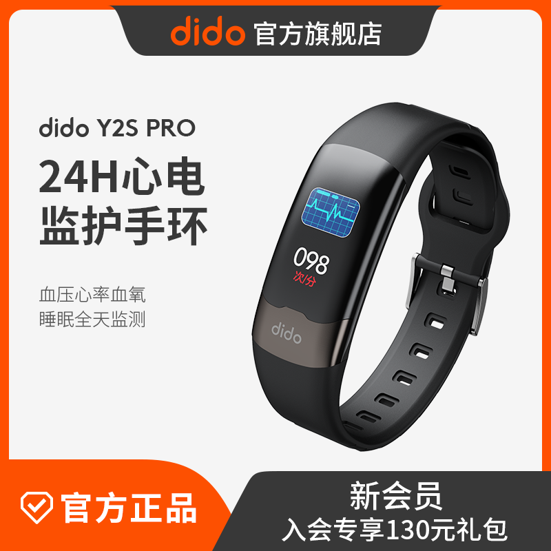 Dido high-precision imported high precision chip smart bracelet blood pressure electropsyptogram snoring monitors blood oxygen heart rate heart health parents birthday gift multi-functional sports watch