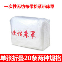 Beauty Bed disposable bedspread non-woven bedspread massage sheets with holes in four corners with elastic straps