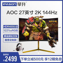AOC love attack 27 inch 2K display 144hz Warcraft 3 custom ag273qcxw electric competition curved surface agon desktop computer display game hdr400 1ms lifting rotation PS4