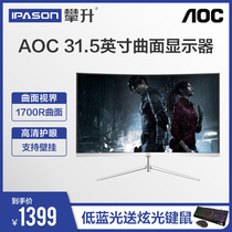 AOC C32V1Q 31 5-inch curved desktop LCD monitor gaming gaming 2K display 32
