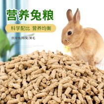 Корм для кроликов Корм для молодых взрослых кроликов Домашнее животное голландская свинья Кролик морская свинка Вислоухий корм для кроликов анти-мяч 5 кг национальная упаковка 20