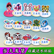 Can sew the kindergarten baby into the quilt name sticker childrens clothes waterproof embroidery name sticker