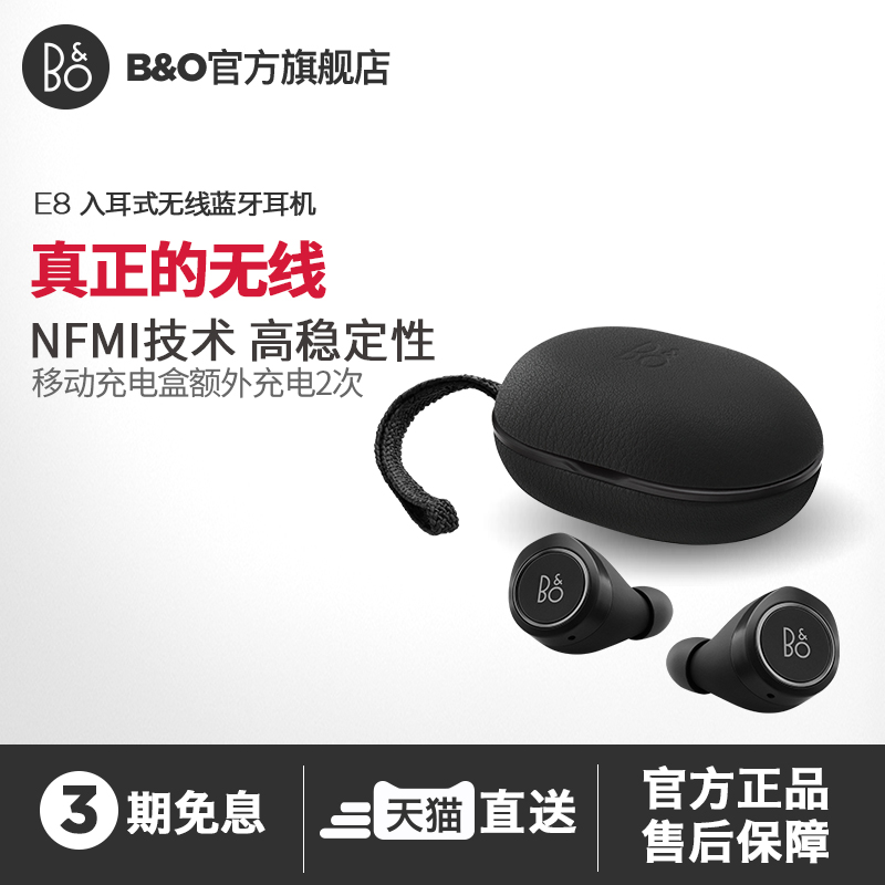 B& O Beoplay E8 True Wireless Bluetooth Headset Input Earplug Denmark Bo Motion Noise Reduction Apple Universal Earplug