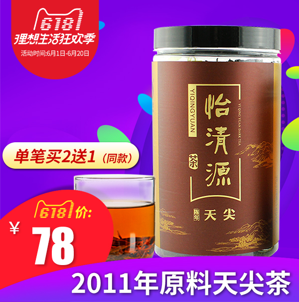 2011 Material Black Tea Hunan Anhua Anhua Black Tea Yiqingyuan Tea 160g Anwar Black Tea