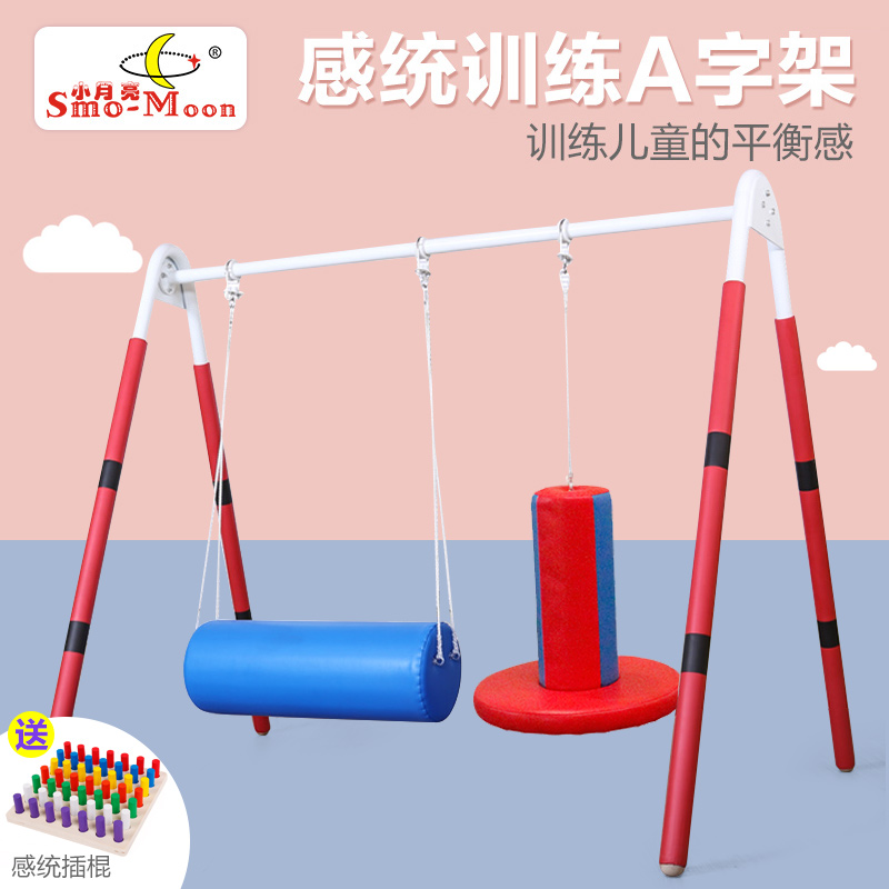 Children's Sensory Training Equipment A-frame Sports Equipment Hanging Cable Vertical Holding Cylinder Cross Holding Cylinder Bag Hanging Cable