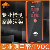 Shanshan formaldehyde detector household instruments professional new room test formaldehyde indoor methanol test air quality carton