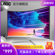 AOC C27V1Q 27-inch curved display curved screen chicken eating game HDMI desktop LCD screen wall hanging 24 curved screen 32 external notebook PS4