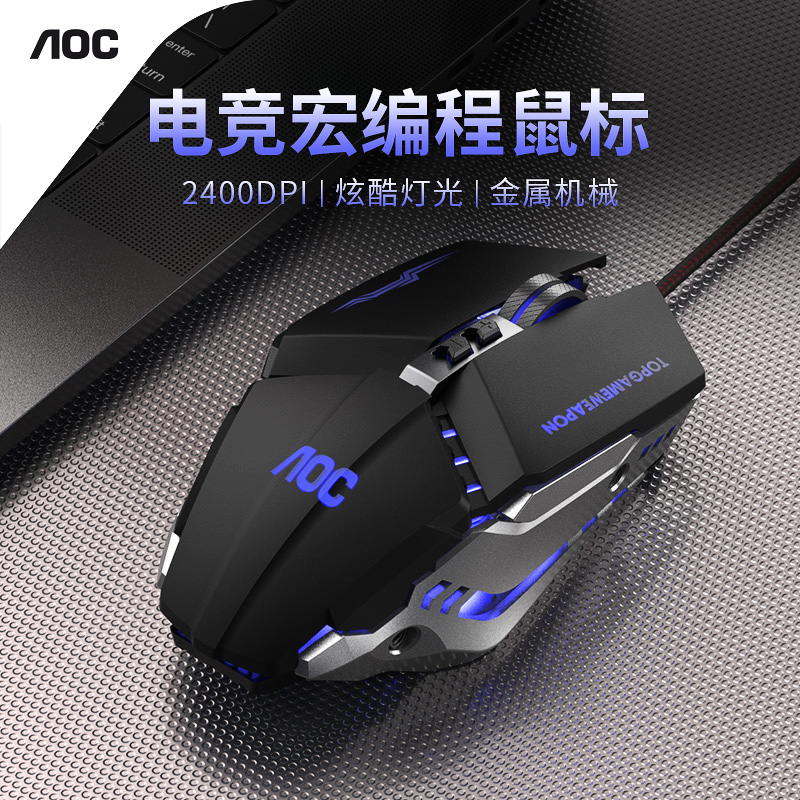 AOC GM110 wired luminescent electric competition game macro programming big mouse office through the fire wire metal machinery