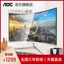 AOC C32V1Q 32-inch curved desktop computer LCD display eat chicken game song screen display HDMI curved screen PS4 can be wall 1700r curvature screen 27