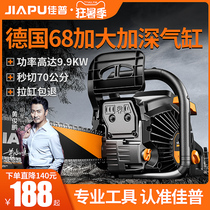 Jiapu chainsaw logging saw Gasoline saw High-power imported household chainsaw Germany original small multi-function chainsaw