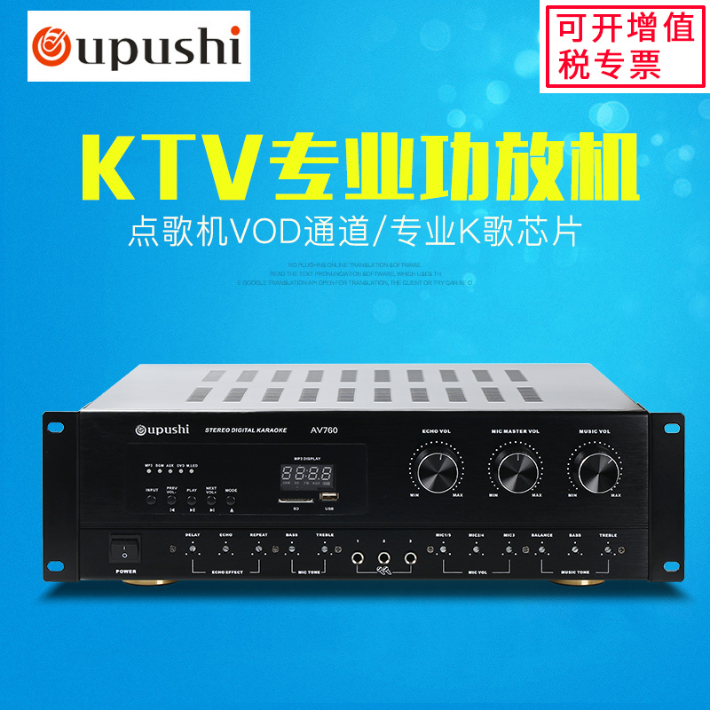 Opus AV760 Home AV Fixed Resistance KTV Power Amplifier Professional K Song 2.0 Power Amplifier Home Cinema High Fidelity