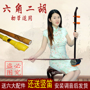 Erhu musical instrument novice imitation mahogany beginner six horn erhu bow bow ethnic instruments erhu course