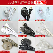 3 c authentication universal plug wire switch to adjust the switch that move light floor lamp wall lamp accessories dimmers