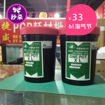 Murakami thick plate photosensitive glue one POT XL village AD20 Cotute 7000 8000 2000