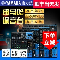 Yamaha Yamaha MG06X MG10 MG12 MG16XU MG20 multi-channel professional mixer with effect