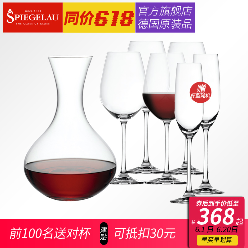 Germany Spiegelau Imported Red Wine Glass Set Goblet Household Decanter Crystal Glass 5 Gift Box
