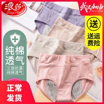 Lansha physiological underwear ladies waist menstrual period warm Palace leak-proof cotton non-antibacterial menstrual hygiene pants breathable