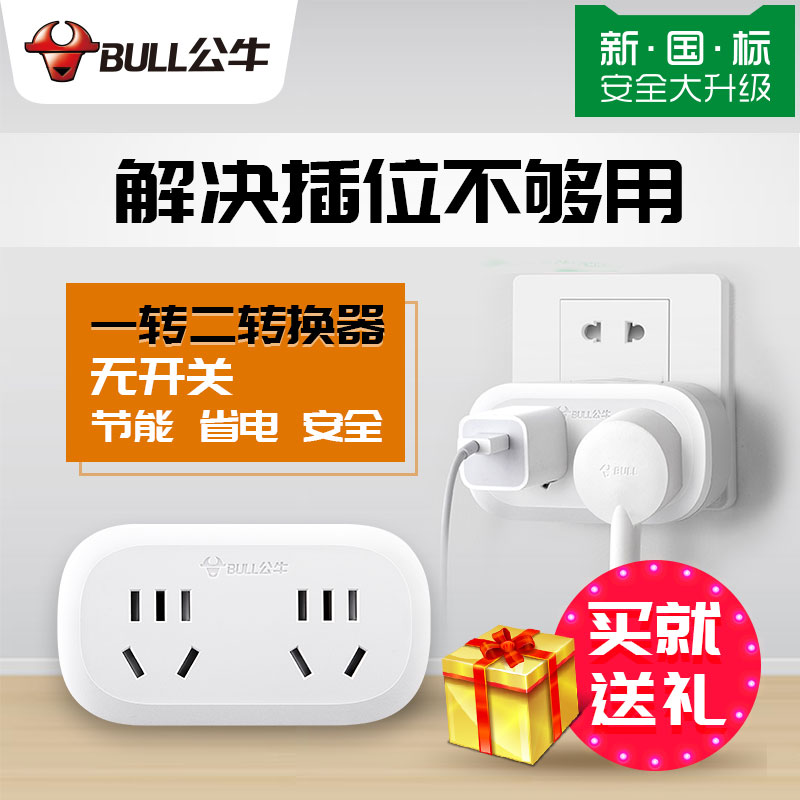 Bull Power One-to-Two Converter One-to-Two Extended Conversion Plug Three-to-Two-hole Wireless Socket