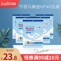 Kaili toilet mat disposable maternal toilet mat water-separated disinfection waterproof 30 pieces