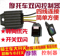 Double jump Light steering priority fourth generation motorcycle Dual Flash controller motorcycle retrofit double flash Four flash device