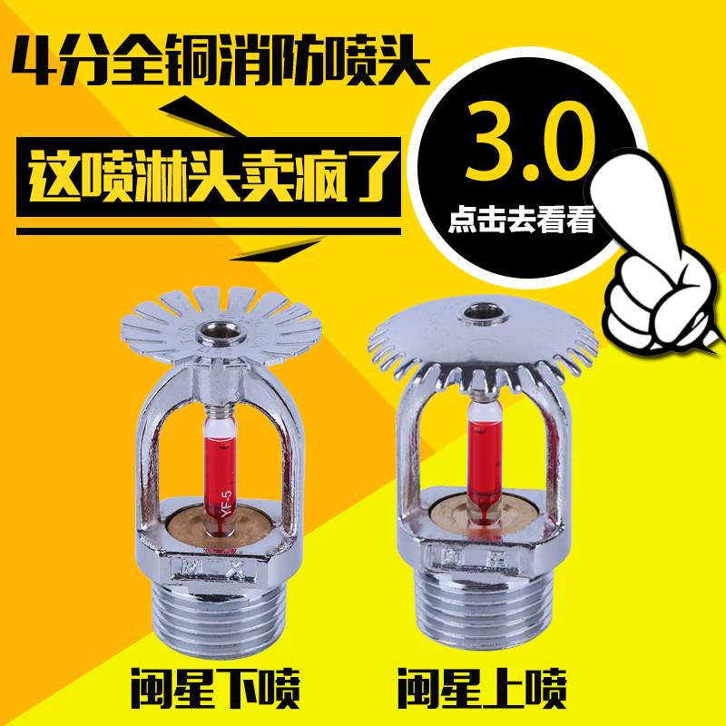 Special fire sprinkler authentic copper fire sprinkler 68 degrees down sprinkler droop sprinkler fire sprinkler Fujian Star