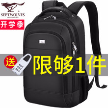 Seven wolves business double shoulder bag schoolbag, high school girl computer bag, travel bag, leisure men's backpack high capacity