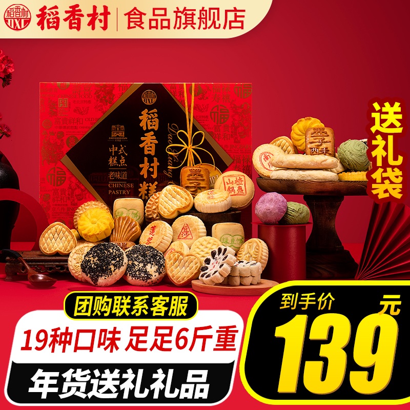 Rice Xiang village pastry gift boxed 3000G traditional snacks Beijing eight pieces snack specialty annual high-end gift