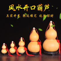 Natural true gourd opening large gourd home Feng Shui Town House of evil ornaments Open opening small gourd pendant