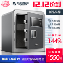 Yong Hair Safe Home small anti-theft 3c certified fingerprint password 45cm safe All steel office into the wardrobe bedside table 53cm official authentic