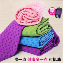 Yoga cloth mat Towel women anti-slip suction sweat fitness blanket Beginner genuine yoga towel Yoga equipment Supplies