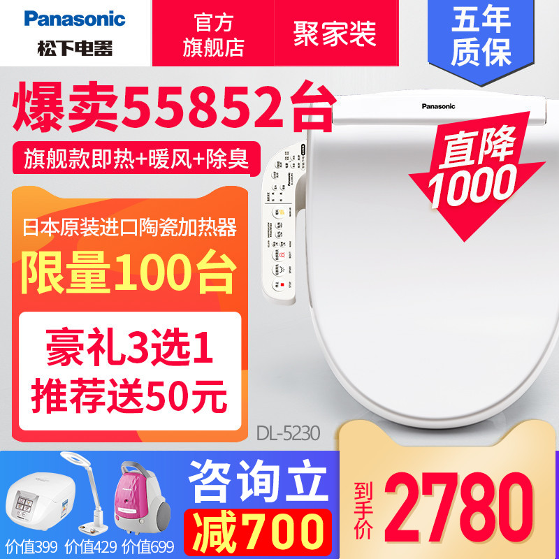 Panasonic Intelligent Toilet Cover Instant Heating Japanese Electric Toilet Cover Home Fully Automatic Heating Flusher 5230